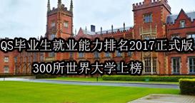 QS毕业生就业能力排名2017正式版 300所世界大学