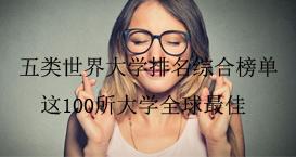 五类世界大学排名综合榜单 这100所大学全球最佳