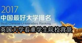 2017中国最好大学排名 英国大学看重学生院校背景