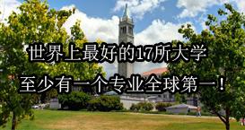 世界上最好的17所大学 至少有一个专业全球第一!