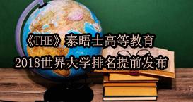 《THE》泰晤士高等教育2018世界大学排名提前发布